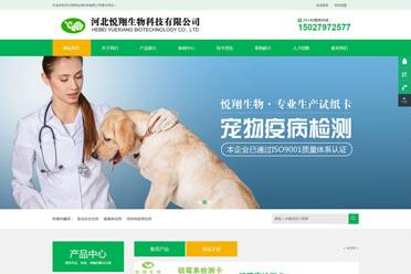 >河北悦翔生物科技有限公司